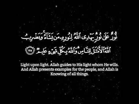 نور علي نور يهدي الله لنوره من يشاء Youtube