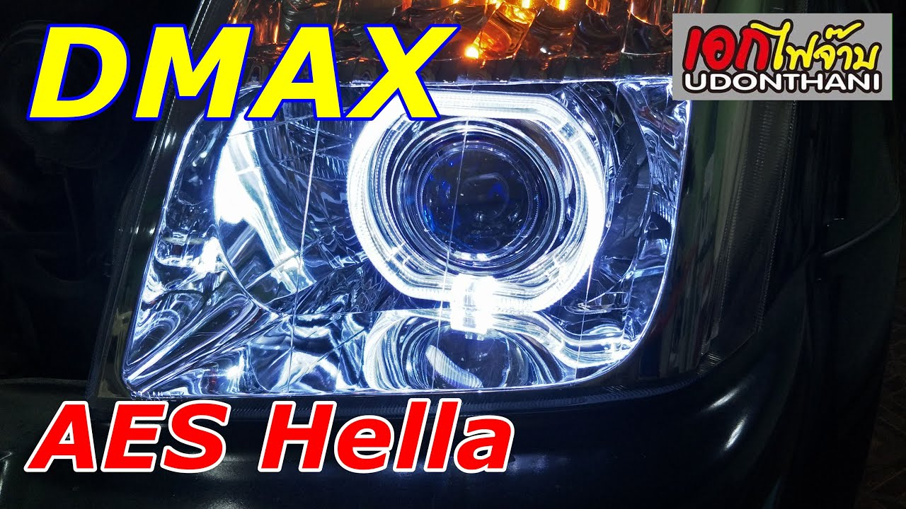 Dmax AES Hella Blue Lens เปลี่ยนฝาโคม ไฟวงแหวน LED เอกไฟจ๊าบ UD