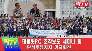 락Tv Live 17/10-11 변희재 김기수 태블릿조작보도 설명회 국회대강당