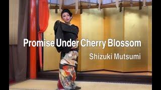 "日本舞踊  ""Promise Under Cherry Blossom""  睦 静紀"