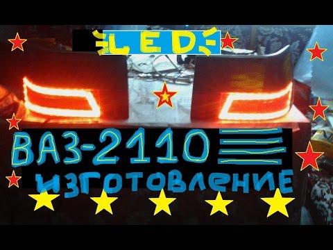 Ваз 2110 Тюнинг задних фар.LED.Весь процесс изготовления