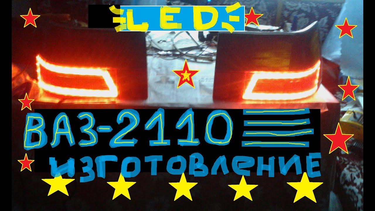 Купить задние фонари на ладу приора, калина, гранта, ваз 2107, 2108, 2109, 2110, 2111, 2112, 2114, 2115 (фонари заднего хода) по выгодной цене в магазине tuning sport.