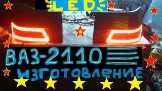 видео Задние фонари на ВАЗ 2110