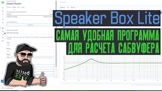 Speaker Box Lite программа для расчета сабвуфера