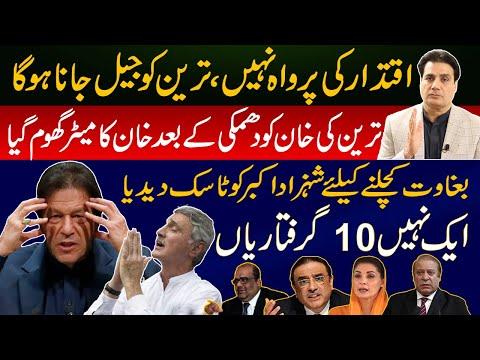 Imran Khan VS Jahangir Tareen, Possibility Of JKT Arrest ?? | Analysis By Sabir Shakir