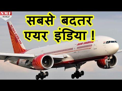 Service के मामले में Air India World की Third सबसे खराब Airline: Report