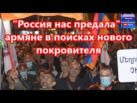 Россия нас предала    армяне в поисках нового покровителя