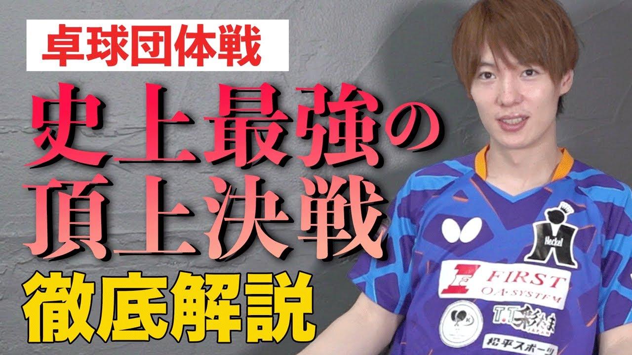 【徹底解説】松平健太が史上最強の頂上決戦を予想してみた‼︎
