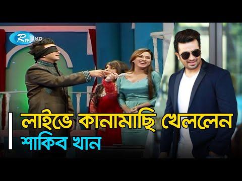 লাইভে কানামাছি খেললেন শাকিব খান | Shakib Khan | Apu Biswas | Bobby | Rtv Entertainment