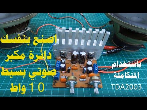 اصنع بنفسك دائرة مكبر صوتي بسيطة 10 واط | DIY Audio Amplifier 10W bu using TDA2003