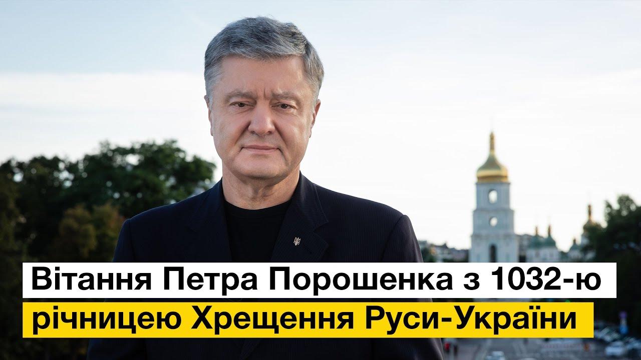 Вітання Петра Порошенка з Днем Хрещення Руси-України