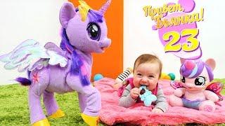 Привет, Бьянка - Литл пони и игрушка Твайлайт Спаркл.