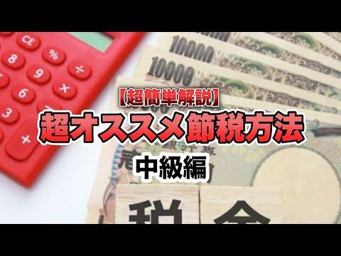 YouTuberや個人事業主に超オススメ節税方法【中級編】