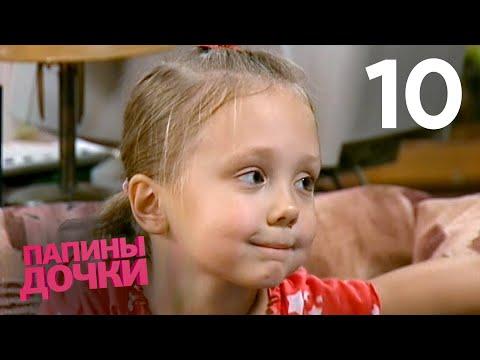 Папины дочки | Сезон 1 | Серия 10