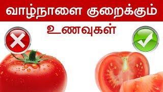 These Foods  Can Kill You - Tamil Health Tips
