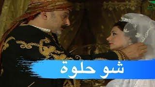 ليلة دخلة الزعيم ابو الحسن على مرتو التانية ـ شافها لأول مرة ـ اهل الراية