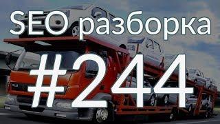 SEO разборка #244 | Перевозка автомобилей автовозами Москва | Анатомия SEO