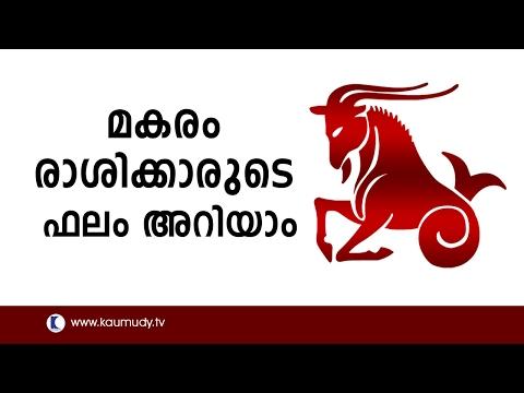 Horoscope for Makaram rashi | Jyothisham | Devamrutham
