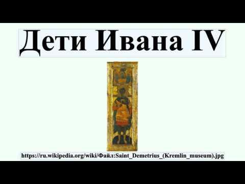 Дети Ивана IV
