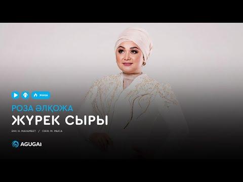 Роза Әлқожа - Жүрек Сыры Аудио
