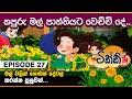 ටික්කි ගේ කථා | කපුරුමල්පාත්තියටවෙච්චිදේ | Tikki in Sinhala | Sinhala Cartoon | Gate Toon