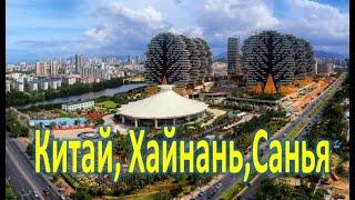 Китай остров Хайнань город Санья