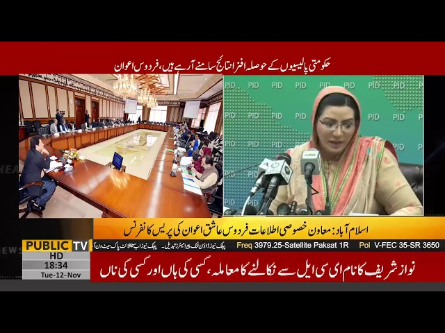 PM Khan investigated, Nawaz Sharif is ill | Firdous press conference
