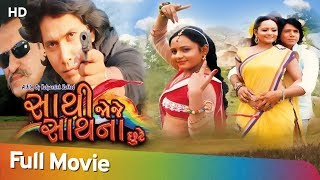Saathi Joje Saath Na Chute | Full Movie (HD) | Ishwar Thakor | Firoz Irani | Romantic Gujarati Movie