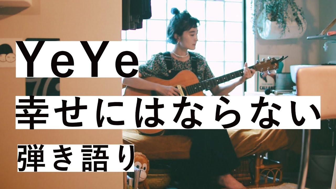 「幸せにはならない」/ YeYe【ギター弾き語り/ Sing with a guitar】#17