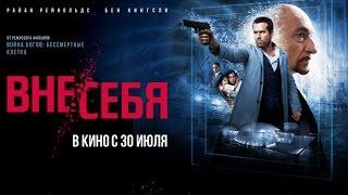 Трейлер Вне/себя (2015) | Вне себя | Self/less | Self less | smotrel-tv.ru