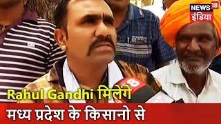 Rahul Gandhi मिलेंगे मध्य प्रदेश के किसानो से गोलीकांड की पहली बरसी News18 India