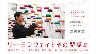 2014年9月20日(土)-2015年1月4日(日) 企画・制作:森美術館、株式...