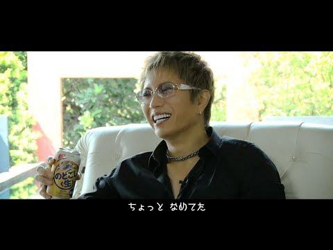 """GACKTの""""すごすぎる""""自宅に初潜入 『新!のどごし<生>』テイスティングムービー"""