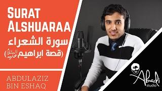 Video Beautiful Tilawah of Surat AlShuaraa I قراءة خاشعة لسورة الشعراء -  قصة ابراهيم download MP3, 3GP, MP4, WEBM, AVI, FLV Agustus 2017