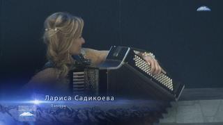 Лариса Садикоева - Поппури