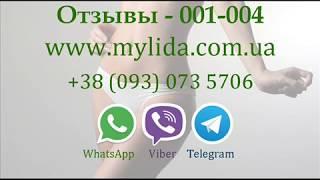 Отзывы капсулы для похудения Лида Lida 26-30.05.17 www mylida com ua(, 2017-06-20T12:43:48.000Z)
