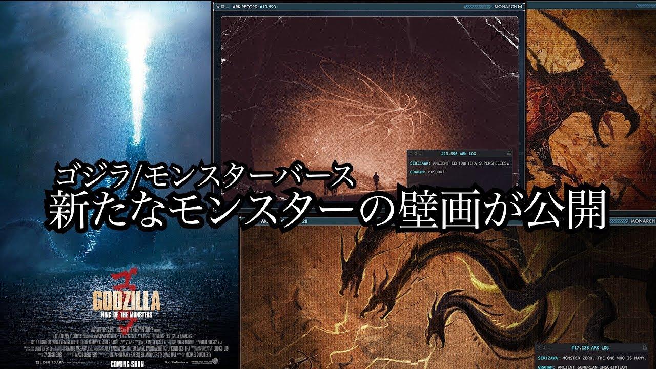 【GodzillaKing of the Monsters】あのモンスターたちの壁画、情報が解禁【モンスターバース】