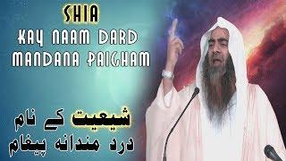 Part  5 shiyat kay naam dard mandana paigham  imam mehdi ki haqeqat  by sheikh tauseef ur rehman
