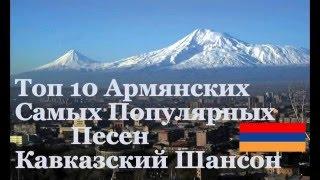 Короткая версия Топ 10 Армянских Самых Популярных Песен Кавказский Шансон