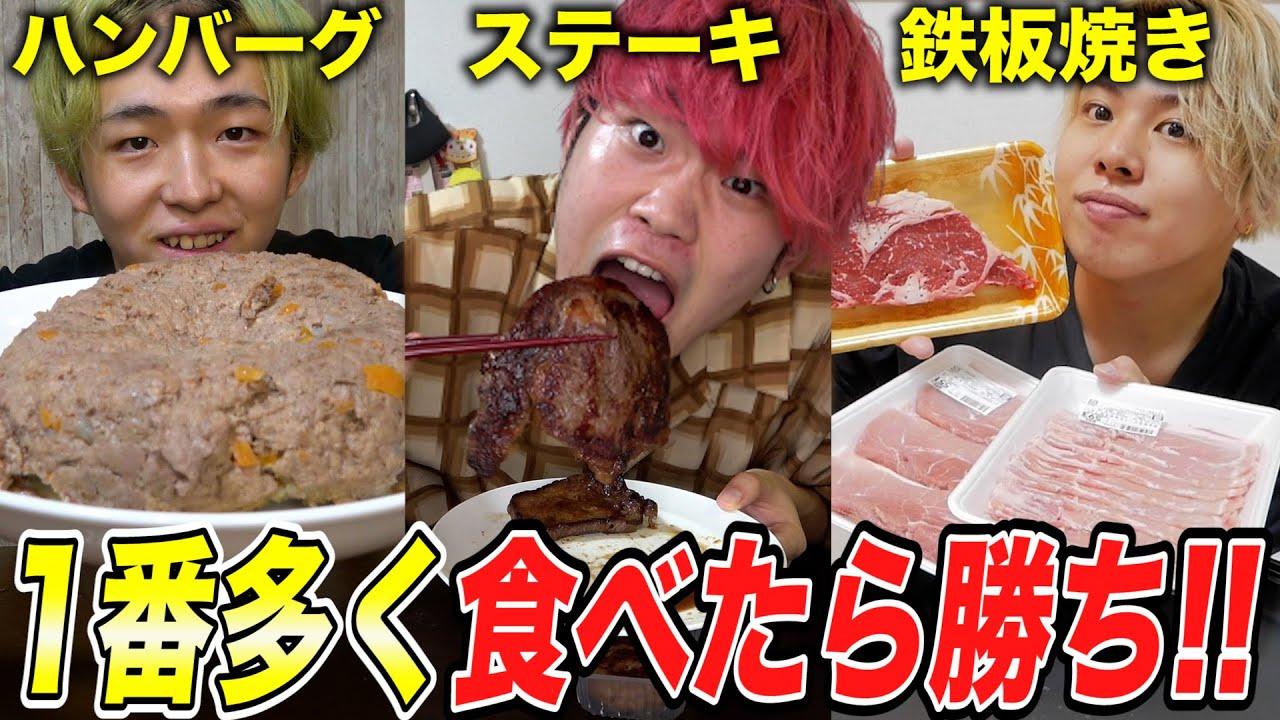 【大食い】肉だけを好きな食べ方で何キロ食べれるか対決!!!!