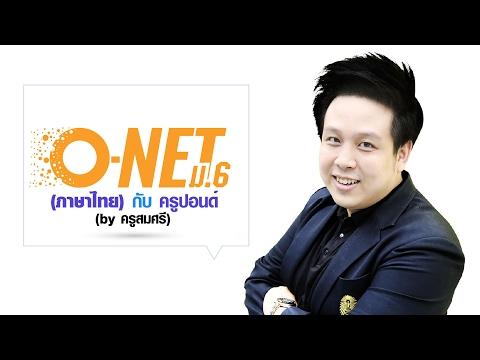 O-NET ม.6 (ภาษาไทย) กับ ครูปอนด์ (By คุณครูสมศรี)