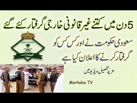 How Many illegal Expats Arrested in 5 Days in Saudi Arabia Urdu/Hindi