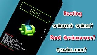 Rooting என்றால் என்ன? Root செய்யலாமா? வேண்டாமா? | What is Rooting? [All The Basics Explained]