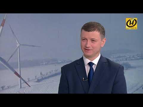 Станет ли Беларусь страной зелёной энергетики?