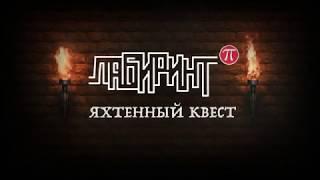 """""""ЛАБИРИНТ""""       .   Анонс"""
