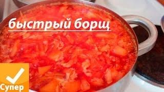 Как сварить готовить борщ! (пошаговый рецепт с фото и видео) Супер ответ