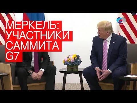 Меркель: участники саммита G7обсудят отношения сРФ, Украину, ситуацию вСирии иЛивии