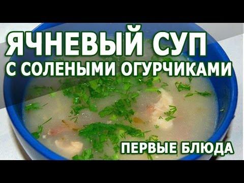 Рецепты первых блюд ячневый суп с солеными огурчиками простой рецепт