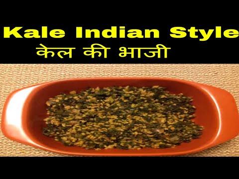 Kale ki Bhaji - Kale Indian Style - केल की भाजी
