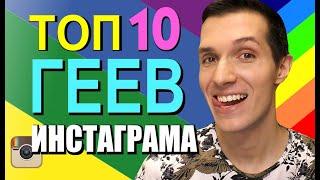 🌈ТОП 10 горячих ГЕЕВ из Инстаграм ❤️👬Самые красивые парни 😍мужчины геи 🌈гей-парад 🏳️🌈Алекс Назаров